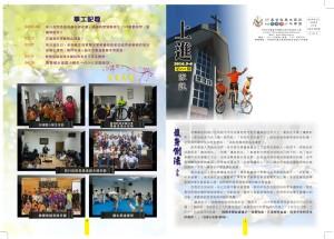 上進家訊84期2016 5-6(1)