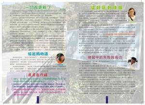 上進家訊92期2017 9-10月(2)
