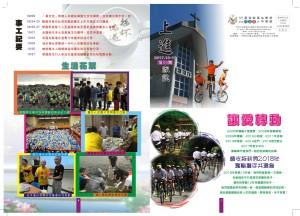 上進家訊93期2017 11-12月(1)