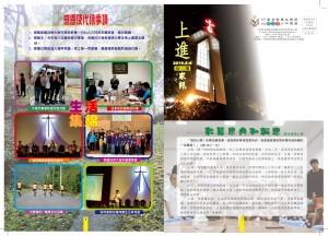 上進家訊102期2019 5-6月(1)