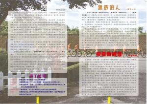 上進家訊102期2019 5-6月(2)