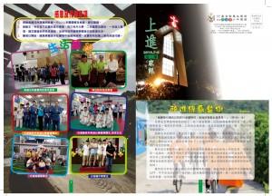 上進家訊103期2019 7-8月(1)
