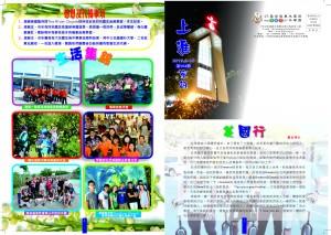 上進家訊104期2019 9-10月(1)