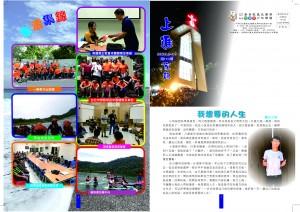 上進家訊110期2020 9-10月(1)